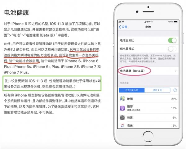 苹果发iOS 11.3新测试版:手动降频按钮来了