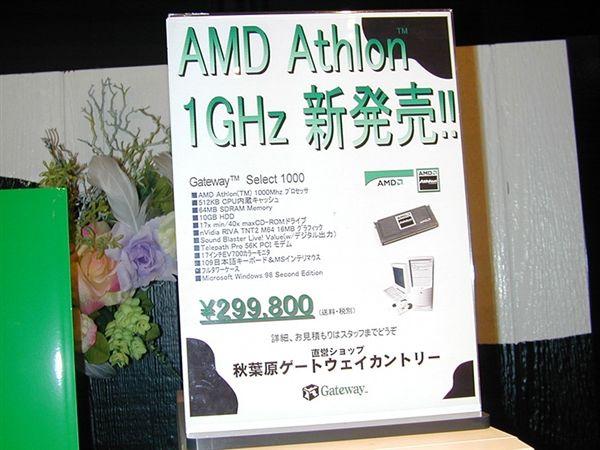 为了1GHz杀红眼!AMD/Intel世纪之战回眸