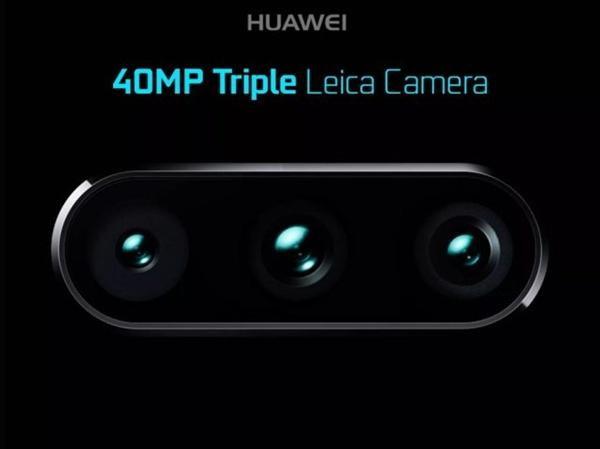 华为P20加持麒麟970 徕卡三摄像头+3D人脸识别