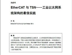 《EtherCAT与TSN——工业以太网系统架构的最佳实践》白皮书中文版发布