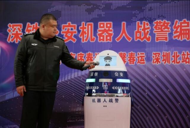 深圳铁路公安机器人警察编队服务春运安保