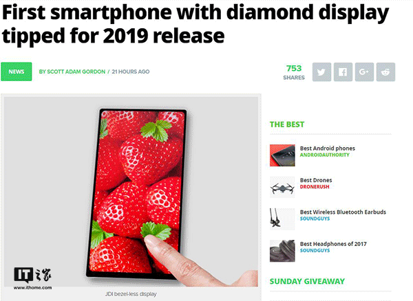 比玻璃更坚硬:全球首个钻石屏手机最早明年问世