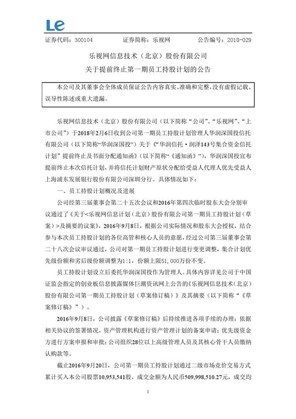 乐视网被迫提前终止第一期员工持股计划