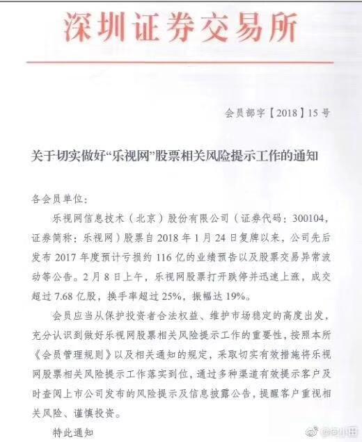 深交所紧急提示乐视网炒作风险:谨慎投资