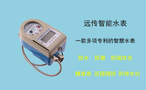 以匠心致敬初心 慧怡水表提供优质技术解决方案