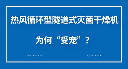 """热风循环型隧道式灭菌干燥机为何""""受宠"""""""