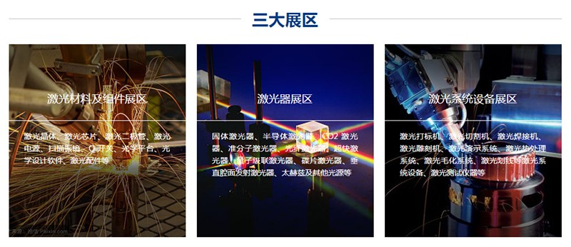 OFweek2018(第五届)中国激光在线展会震撼预告