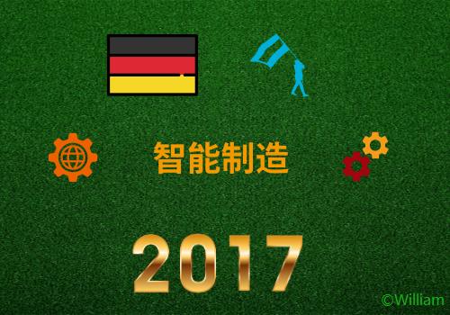 2017年智能制造世界巡礼之德国篇(物联网与无人驾驶)