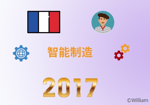 2017年智能制造世界巡礼之法国篇