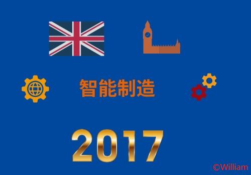 2017年智能制造世界巡礼之英国篇(无人机/自动驾驶)