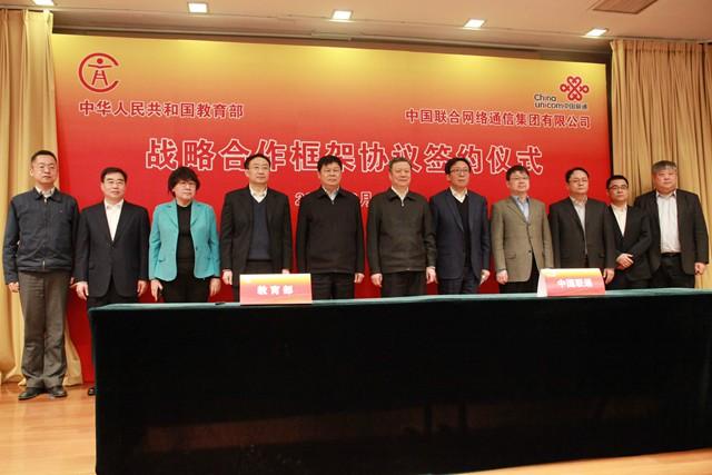 中国联通与教育部续签战略合作框架协议