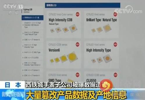 日本西铁城电子公司被曝篡改产品数据