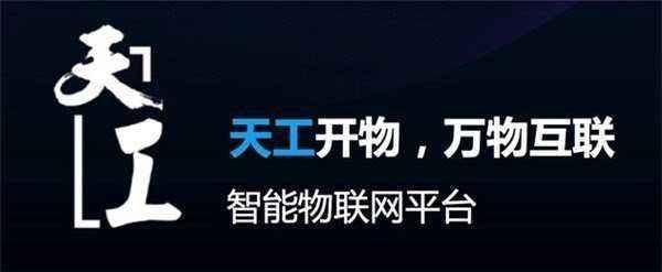 百度云天工发布国内首款边缘计算产品