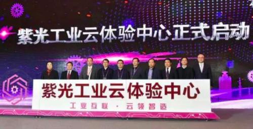 新华三力推全栈工业互联网平台