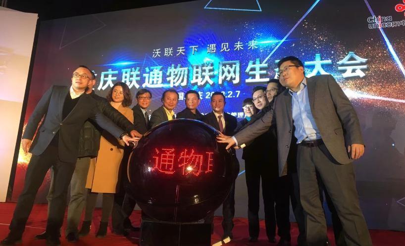 重庆联通成立物联网产业联盟 开启智慧城市新入口