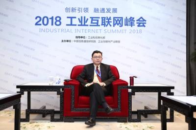 360谭晓生:掀起工业互联网安全大合作浪潮