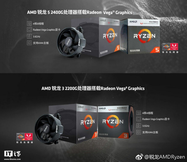 AMD桌面版锐龙APU正式发布