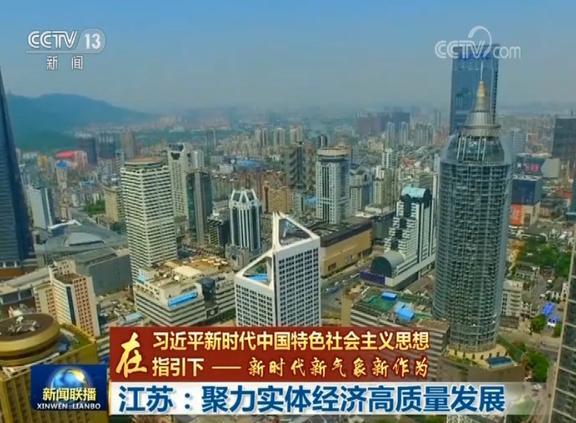 江苏:聚力实体经济高质量发展