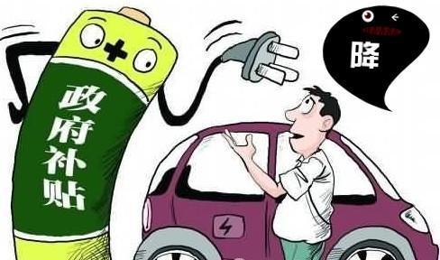 新能源车补贴政策调整 过渡期按0.7倍补贴