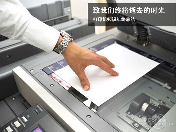 致我们终将逝去的时光 打印机知识年终总结