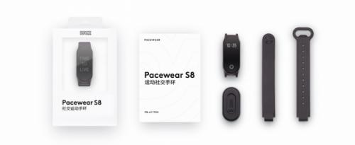 腾讯Pacewear S8智能手环点评:移动的红包机器