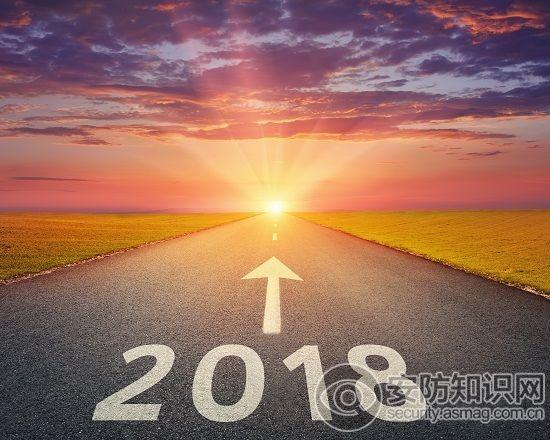 2018,开启安防新征程