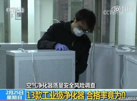 FFU空气净化器慎买 13款安全指标合格率为0