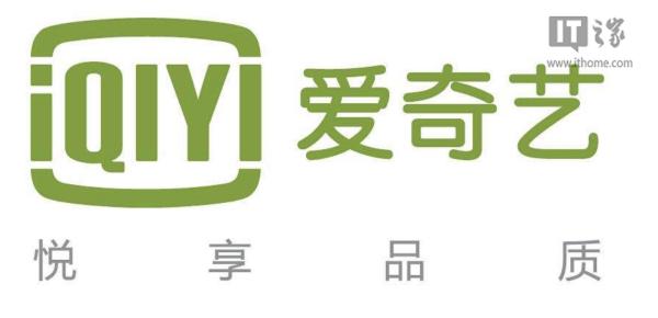 爱奇艺递交IPO申请:拟融资15亿美元,赴纳斯达克上市