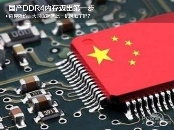 国产DDR4内存迈出第一步:内存降价、大国崛起就此一帆风顺了吗?