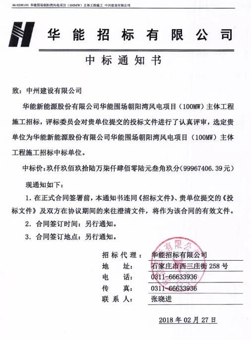 华能围场朝阳湾100W风电项目中标人公布
