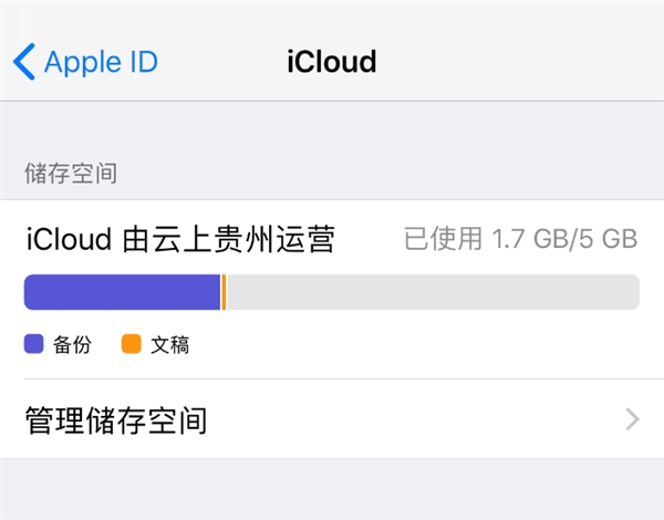 中国iCloud用户数据苹果全部转移:体验/速度爽了