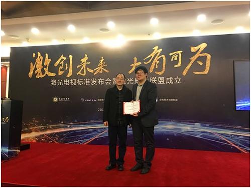 海信参与起草的《激光电视机技术规范》正式发布