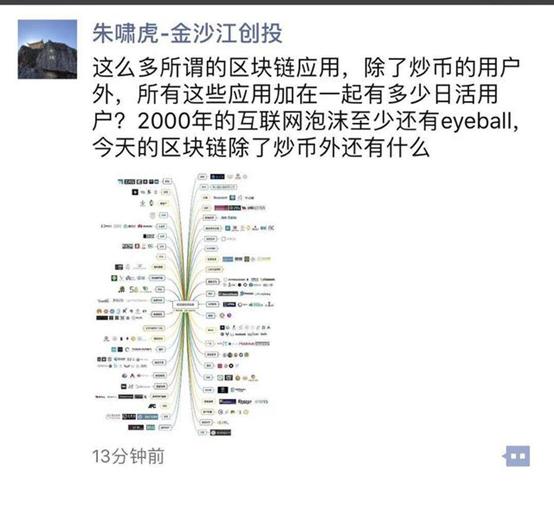朱啸虎PK陈伟星:区块链是骗局还是变革未来的新技术?