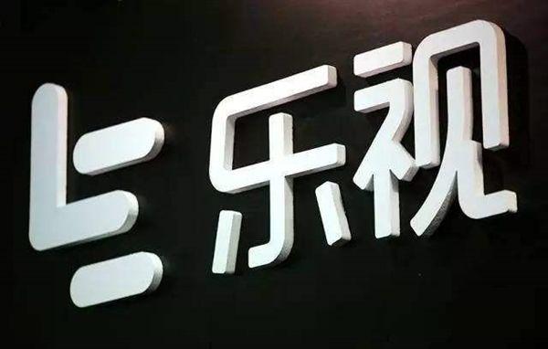 乐视网确认:贾跃亭质押股全部触及平仓线