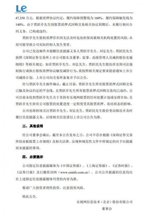 乐视网:贾跃亭已全线爆仓 现尚无处置计划