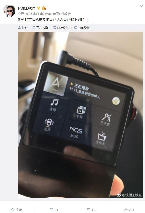 快播王欣用的智能手机是华为mate 10Pro保时捷