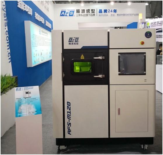 北京隆源成型金属铺粉3D打印机亮相2018TCT亚洲展