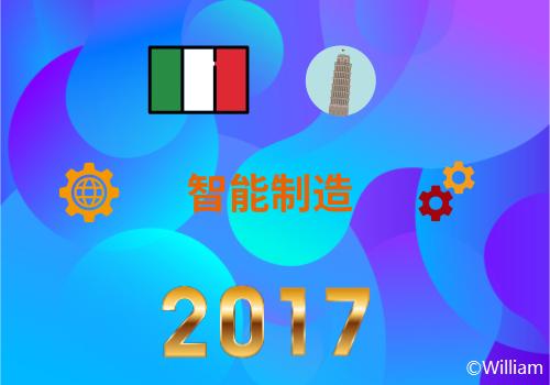 2017年智能制造世界巡礼之意大利篇
