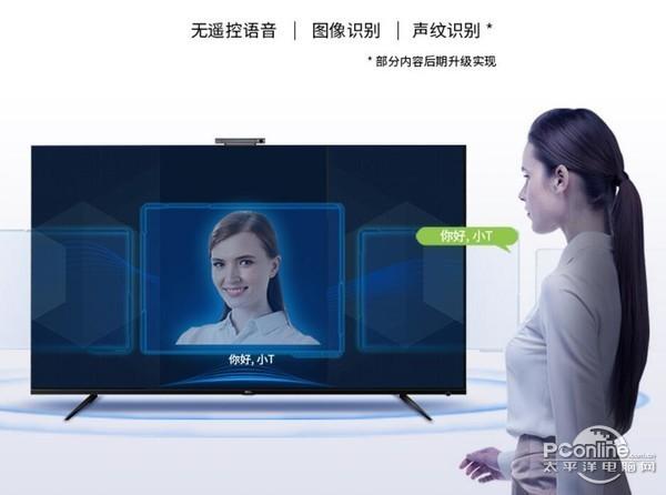 人工智能语音 可能颠覆你对传统电视的认知