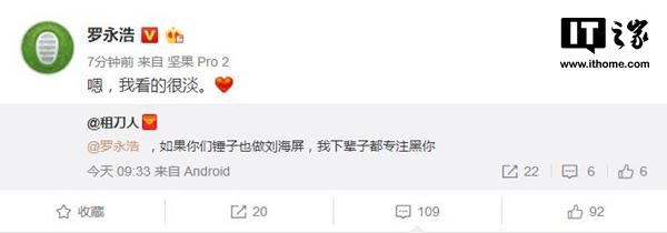 """罗永浩暗示:锤子也将推出""""刘海""""设计全面屏手机"""