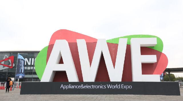 直播预告|足不出户 带您游览AWE2018狂欢节
