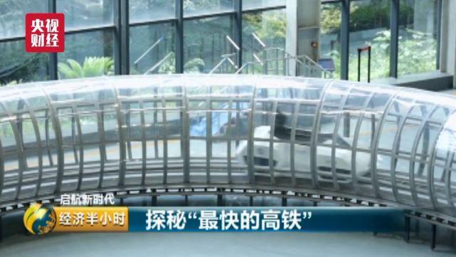 """中国研发""""超级高铁"""" 理论时速可达1000公里"""