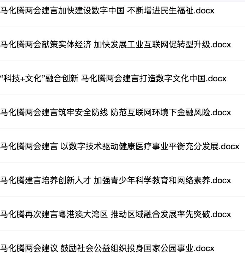 马化腾谈区块链:腾讯不发币,发币有风险
