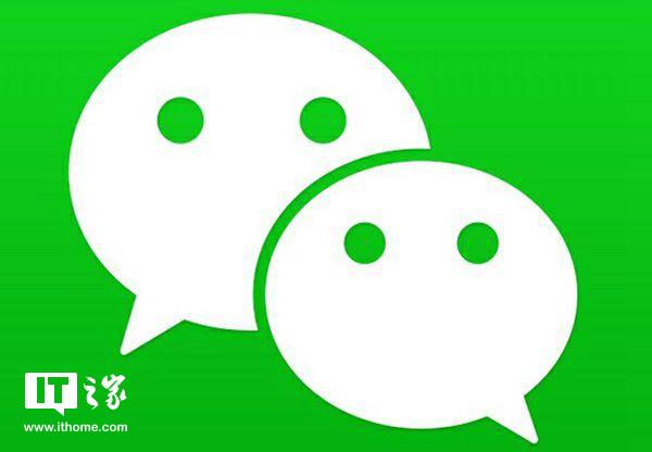 马化腾:微信活跃用户数全球超过10亿人