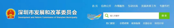 深圳发布新能源汽车产业扶持计划,最高补助达500万元