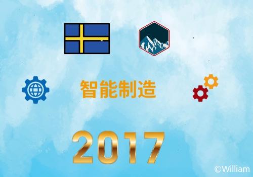 2017年智能制造世界巡禮之瑞典篇
