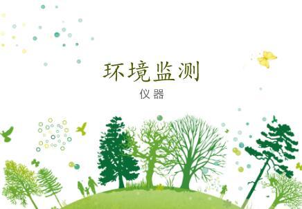 建立中国大气汞质量平衡 测汞仪设备作用凸显