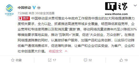 中国移动:坚决贯彻提速降费 全力以赴抓紧推进