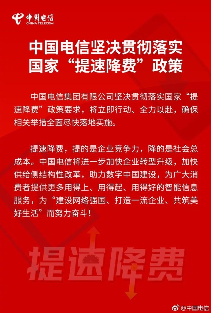 中国电信:坚决贯彻提速降费 立即行动全力以赴