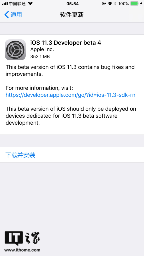 苹果iOS 11.3 beta 4开发者预览版发布